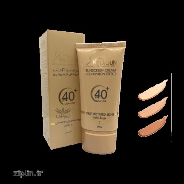 ضد آفتاب کرم پودری SPF40 پوست چرب مدیسان