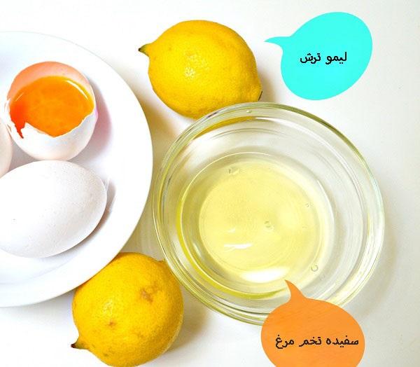 ماسک لیمو ترش و سفیده تخم مرغ