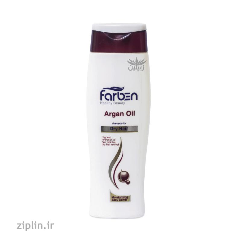 شامپو آرگان موهای خشک فاربن (Farben)