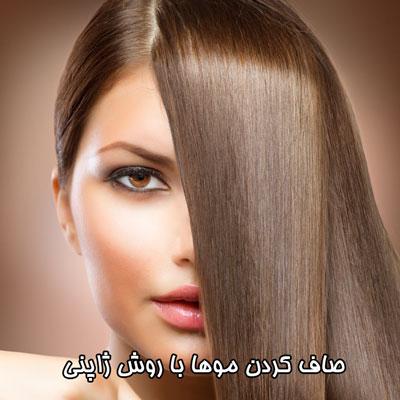 نحوه صاف کردن موها به روش ریباندینگ مو یا صافی ژاپنی