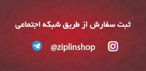 سفارش تلگرامی زیپلین