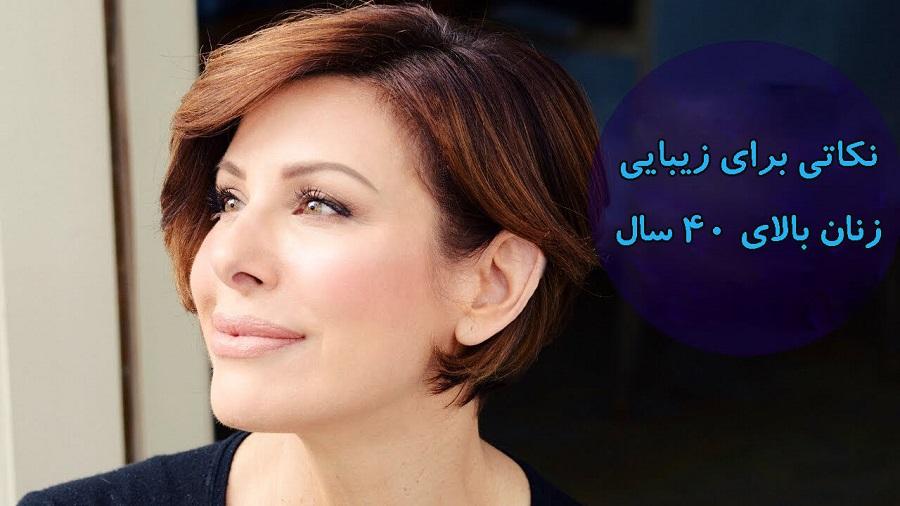 زیبایی زنان بالای 40 سال