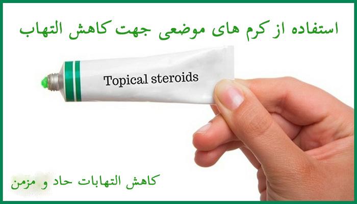 مصرف کرم های موضعی جهت کاهش علائم التهاب حاد و مزمن