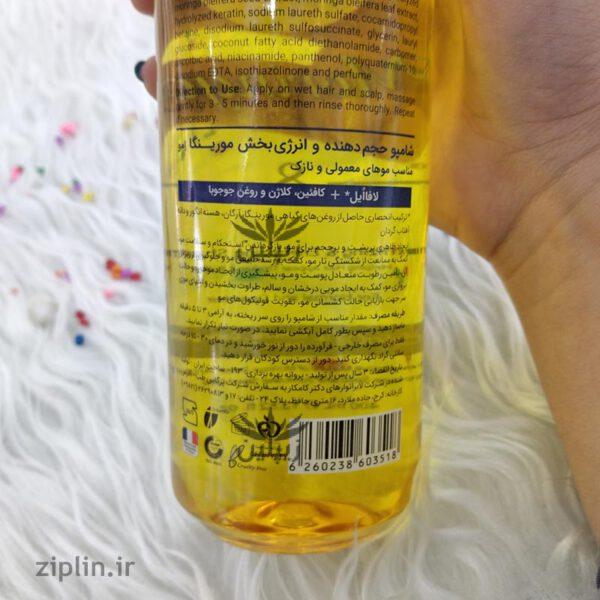 شامپو حجمدهنده و انرژیبخش 8 مورینگا