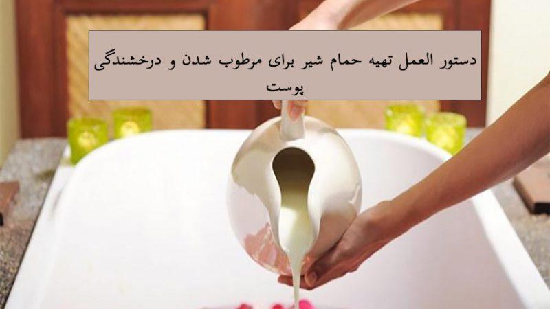 حمام شیر