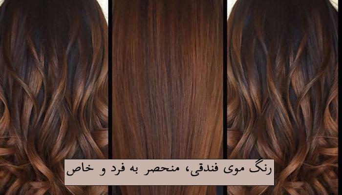 رنگ موی فندقی رنگ مو محبوب در سال 2021