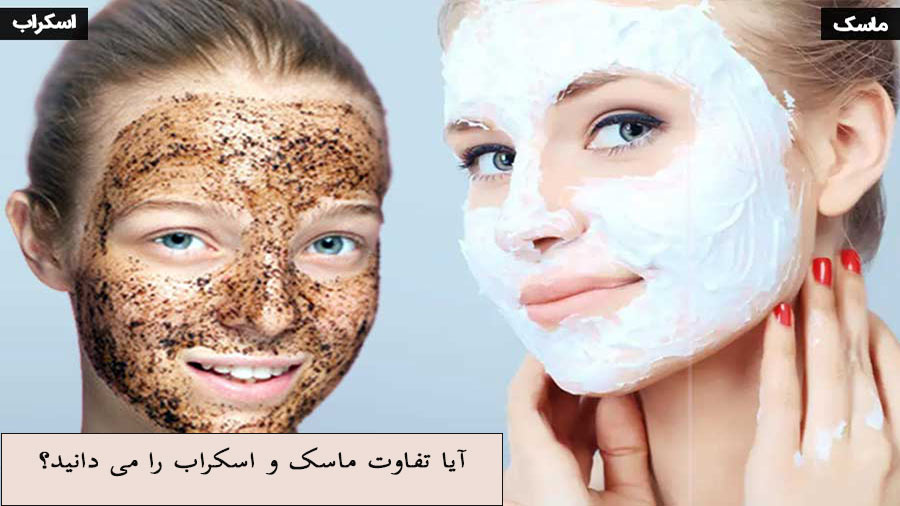 تفاوت ماسک و اسکراب
