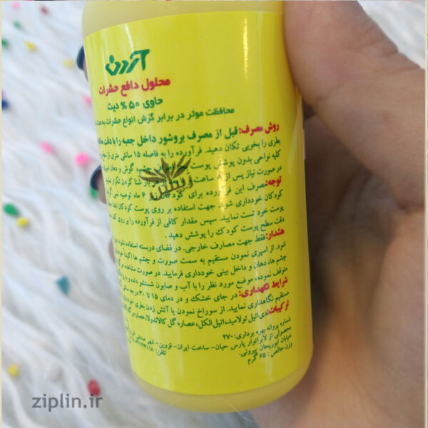 محلول دافع حشرات آردن مناسب برای تمام افراد (Ardene)