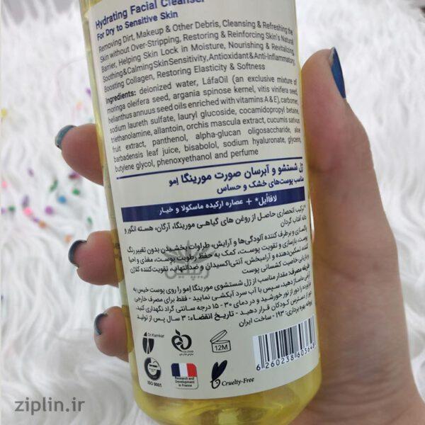 ژل شستشو و آبرسان صورت 2 مناسب پوست های خشک و حساس مورینگا(Moringa)