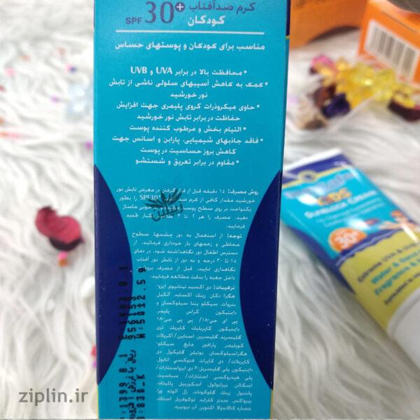 کرم ضد آفتاب کودکان +SPF30 سان سیف (SunSafe)