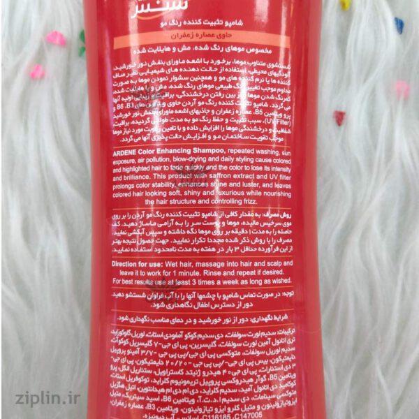 شامپو تثبیت کننده رنگ مو هرباسنس آردن