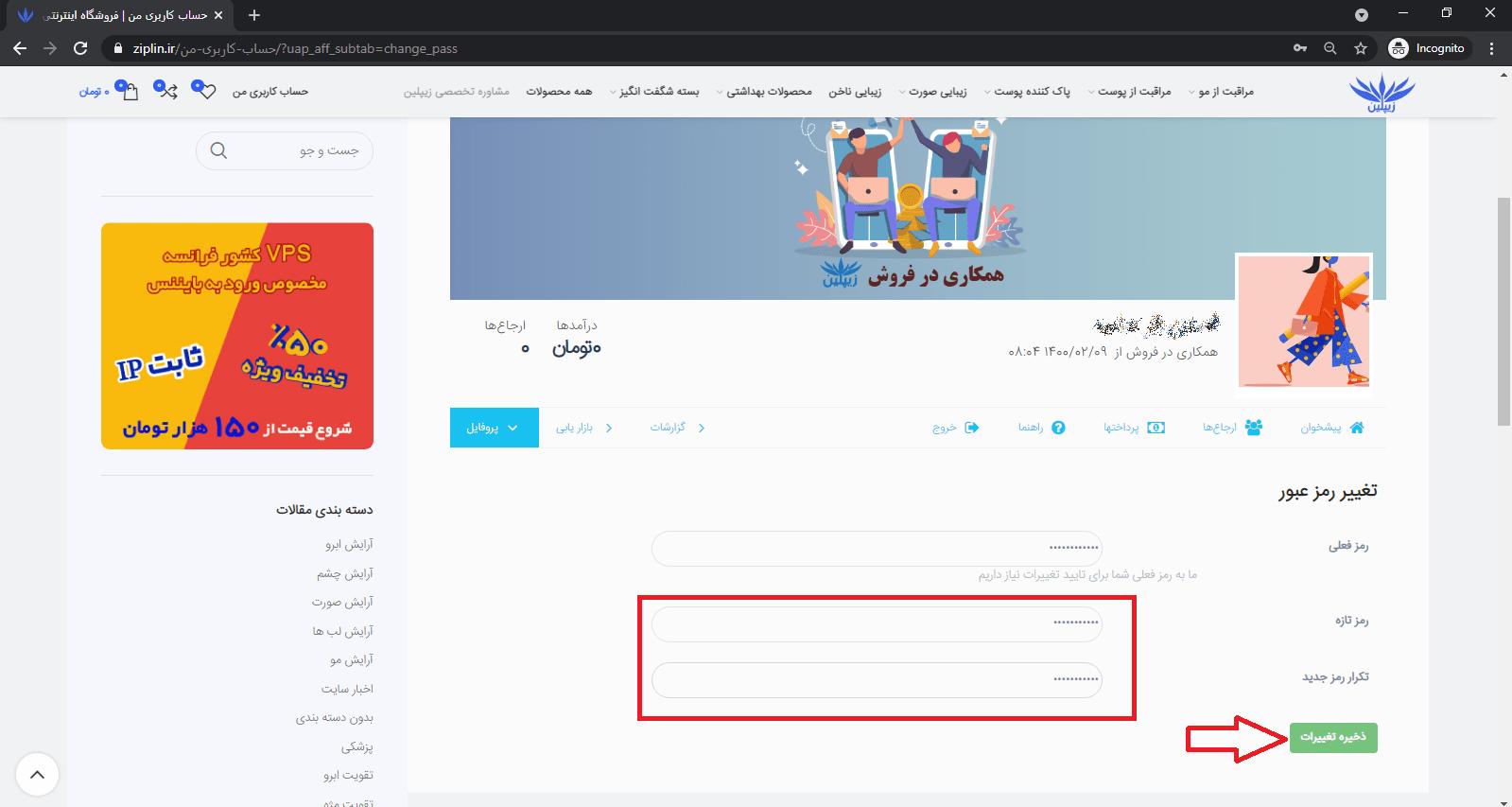 اطلاعات رمز عبور حساب کاربری فروشگاه زیپلین