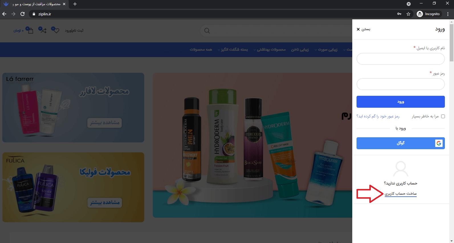 ساخت حساب کاربری در فروشگاه زیپلین