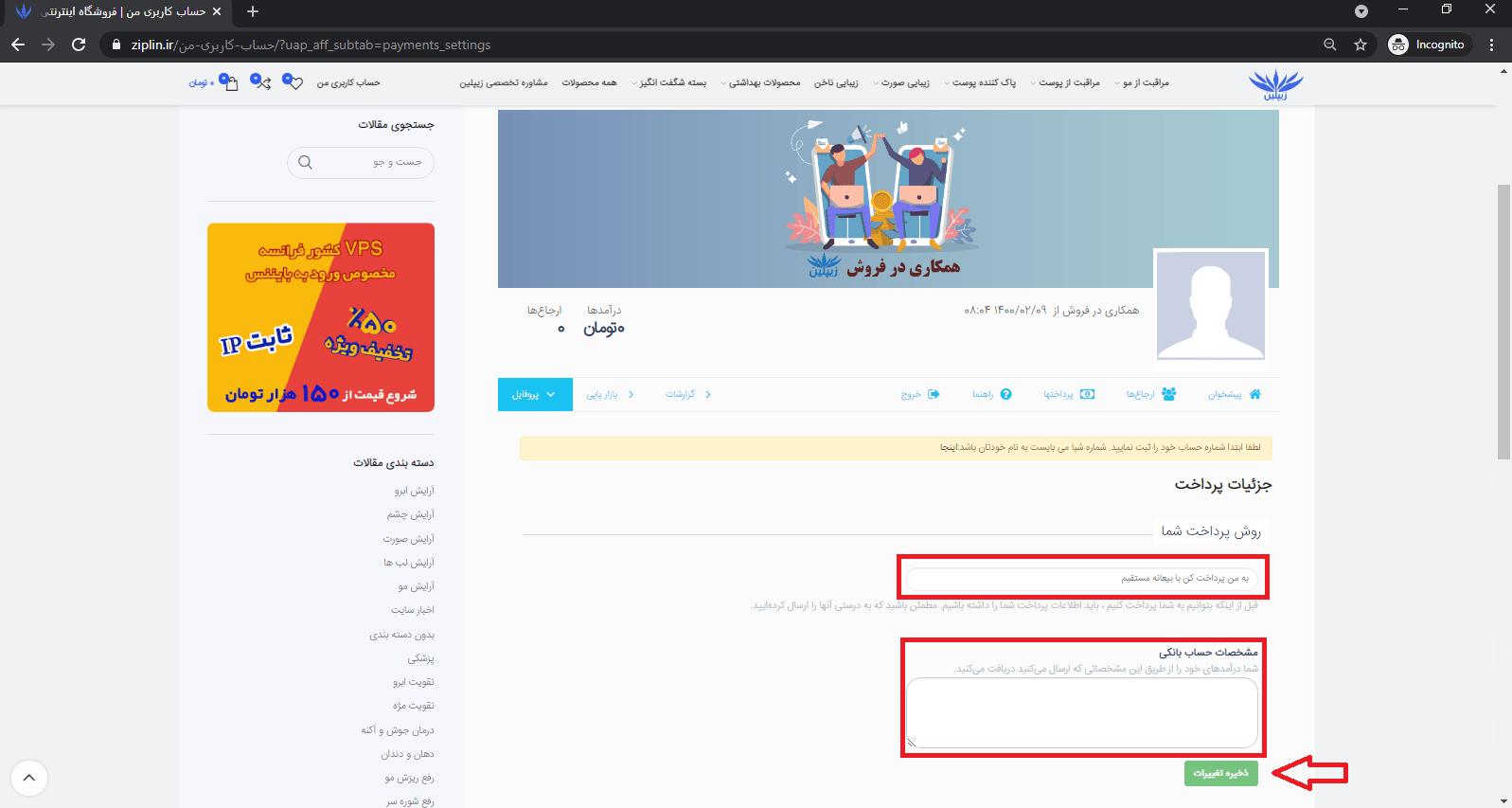 صفحه اطلاعات حساب در پنل همکاری در فروش